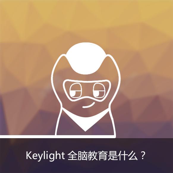 什么是Keylight全腦教育?