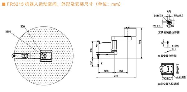 众为兴SCARA机械手FR5215