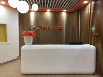 Keylight全脑教育(西安高新)校区