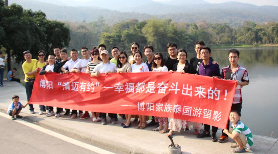 公司组织员工赴泰国旅游观光
