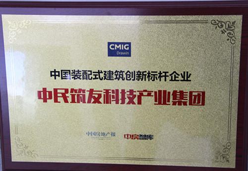 中國裝配式建筑創新標桿企業
