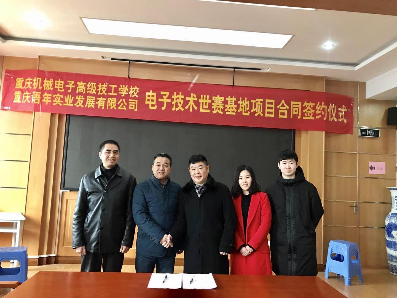 重庆市语年实业发展有限公司与重庆机械电子高级技工学校签约成功