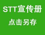 STT传册下载