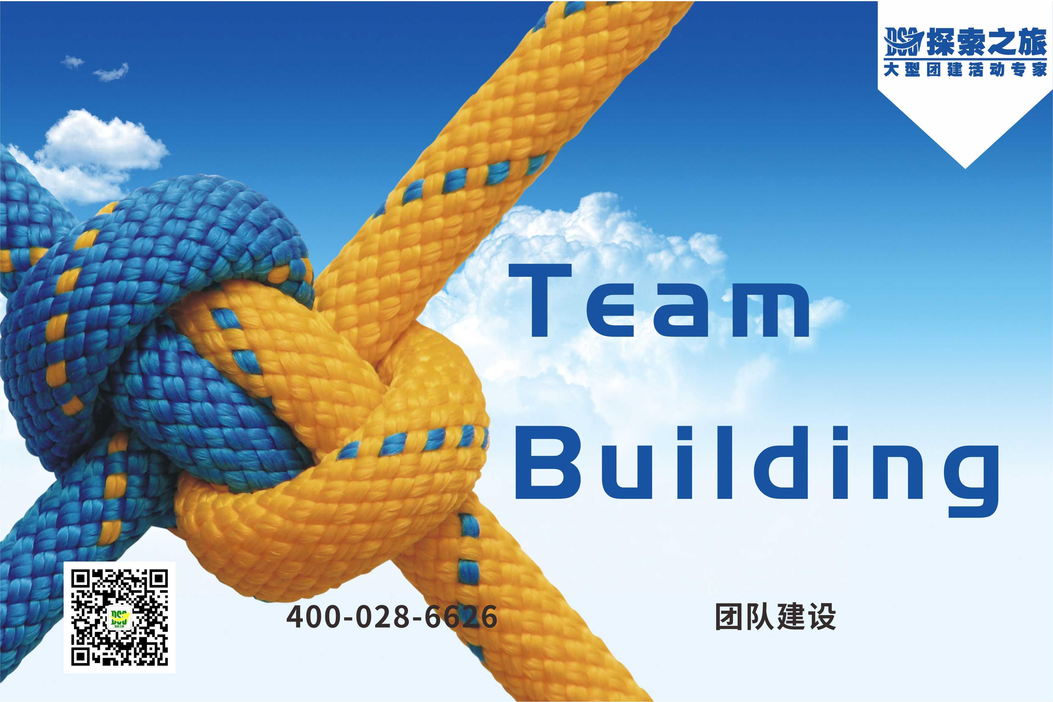 【拓展培训策划】Team building