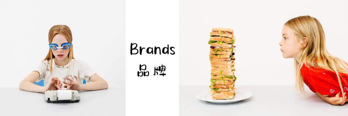 BRANDS | 品牌