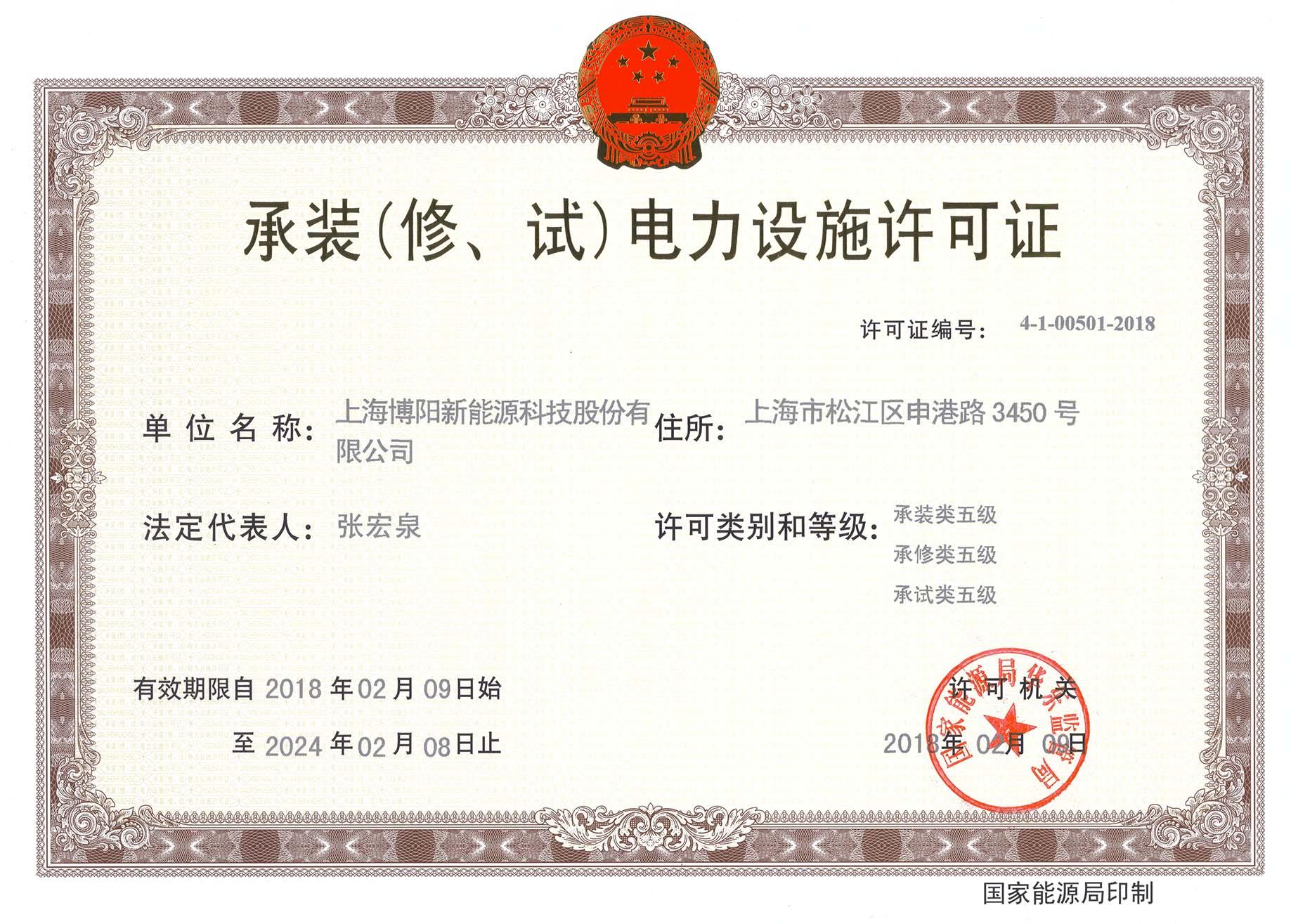 热烈祝贺博阳新能取得五级承装(修、试)电力设施许可证