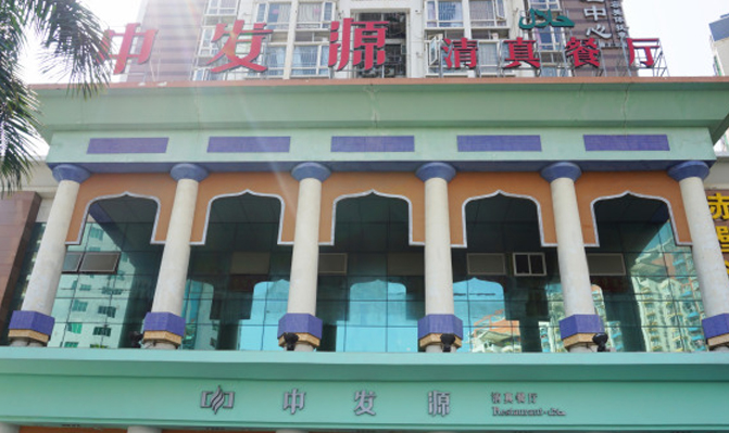 500105  Zhongfayuan Halal Restaurant(King Tin Branch) 10 People Package