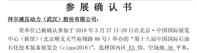 拜尔集团参展第十八届全球最大石化展-北京CIPPE2018振威石油展(2018.3.27-29),拜尔期待您观展。