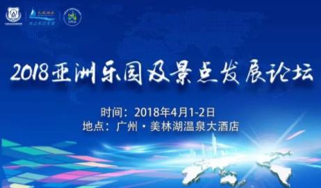 邀请函|2018亚洲乐园及景点发展论坛邀您共赴盛会!