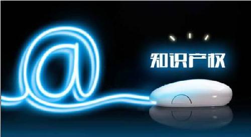 我司通过江苏省企业知识产权管理标准化合格单位验收