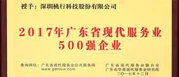 """桃花季荣获2017年广东省现代服务业""""500强企业""""、""""示范企业""""和""""示范品牌"""""""