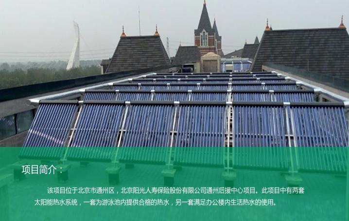 阳光保险集团股份有限公司太阳能辅助泳池热水