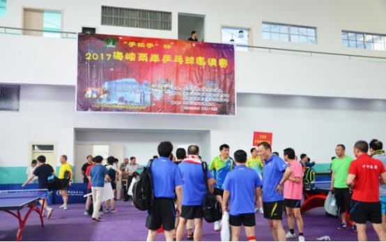 万博足彩app光电协办海峡两岸乒乓球邀请赛