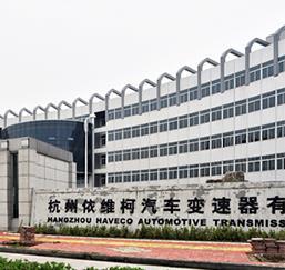 杭州依维柯汽车变速器有限公司