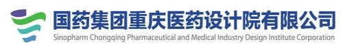 中國醫藥集團重慶醫藥設計院