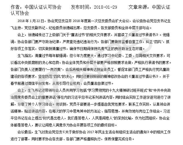 2018质量品牌提升发展大会在广州召开