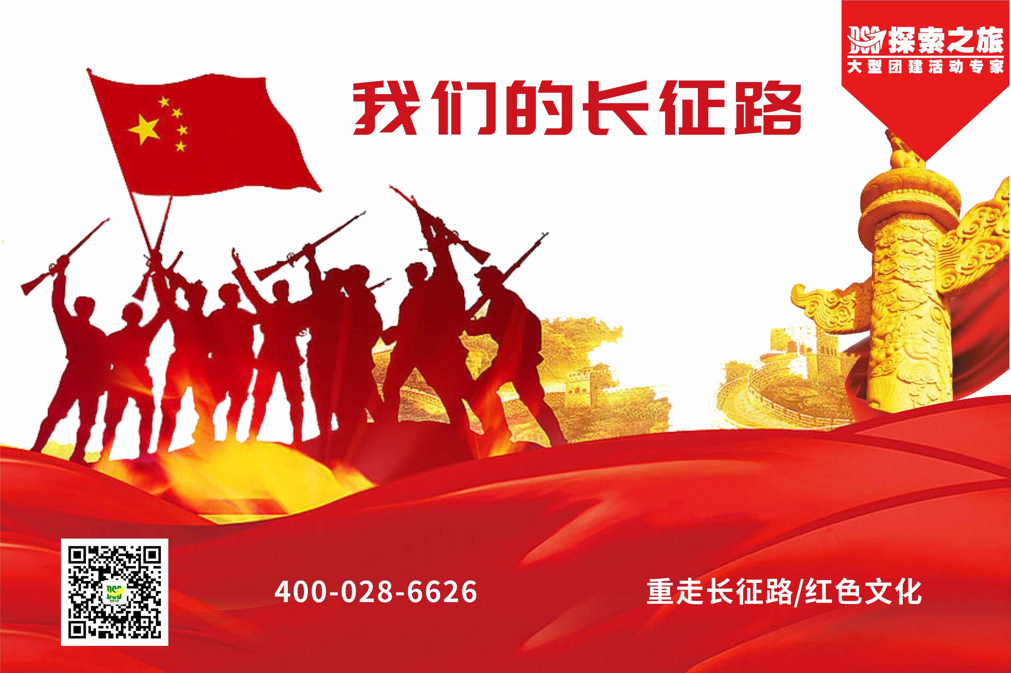 【红色团建】我们的长征路