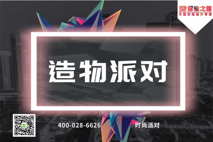 【企业定制策划】造物派对