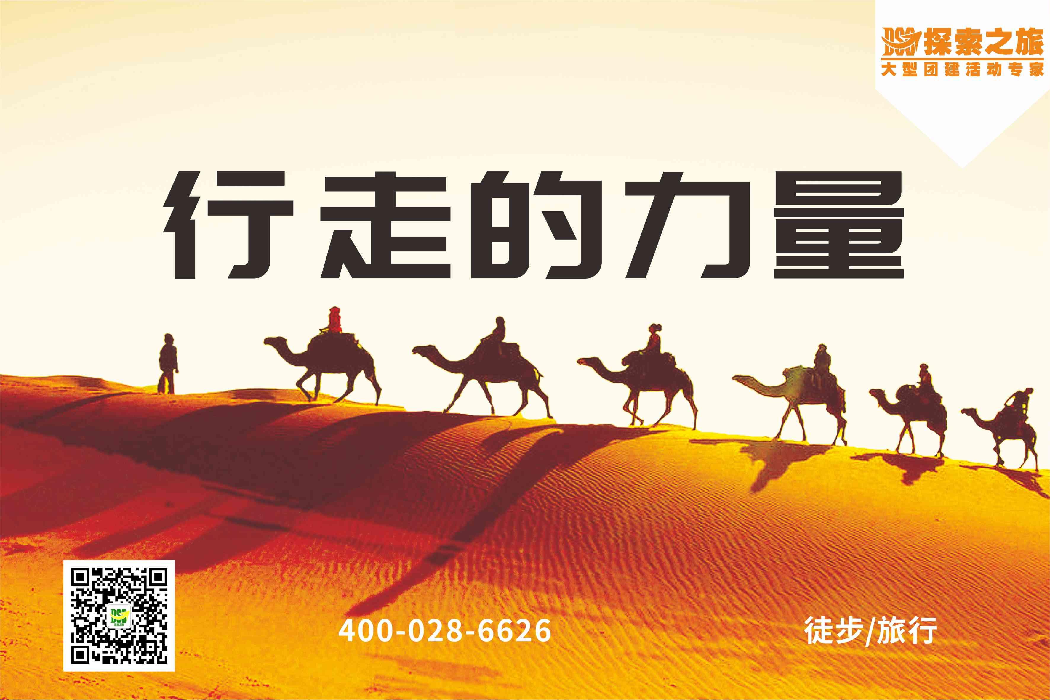 【沙漠体验】四天旅行式团建