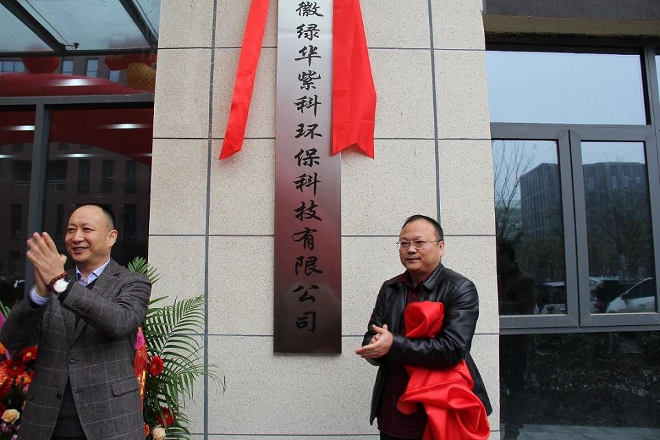 热烈庆祝安徽绿华紫科环保科技有限公司揭牌