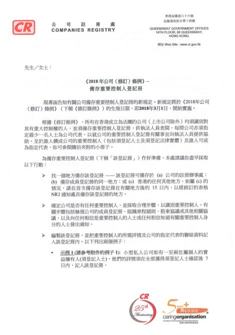 香港公司SCR重要通知!