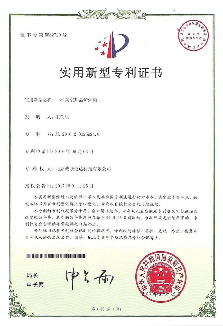 2019最新白菜体验金专利