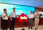 内蒙古自治区大伟德国际 伟德官网与云计算标准化技术委员会成立