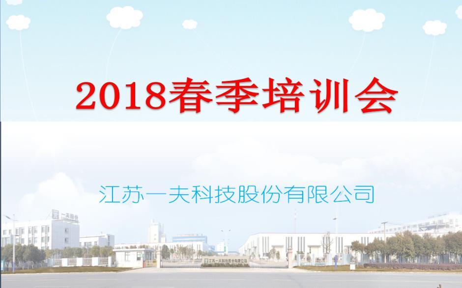 一夫公司春季培训在滨江厂区举行