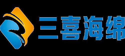 青岛三喜海绵科技有限公司