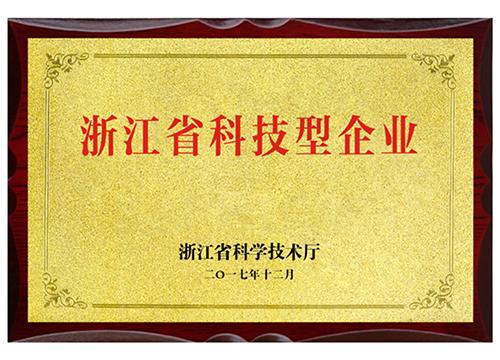 浙江省科技型企業