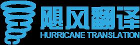 南京飓风翻译服务有限公司