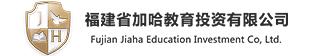 福建省加哈教育投资有限公司