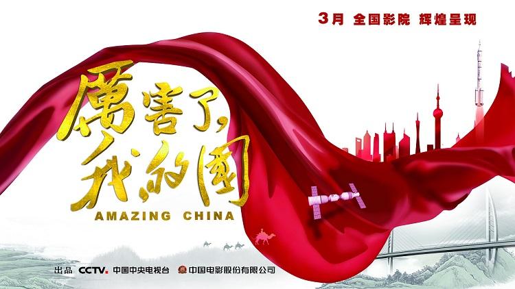甘肃万博manbetx官网 welcome公司组织员工观看大型纪录片《厉害了,我的国》