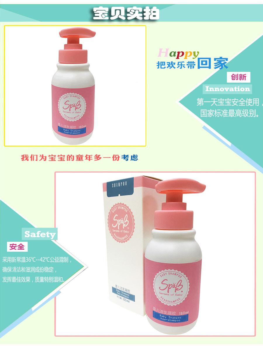 婴儿洁发凝胶 | Baby Shampoo