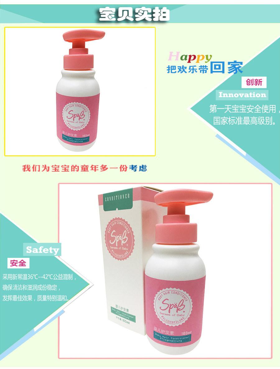 婴儿护发素 | Baby Hair Conditioner