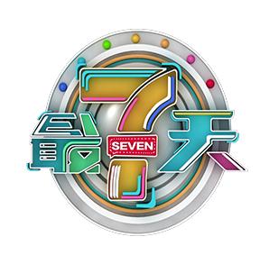 吉林电视·7频道《最七天》