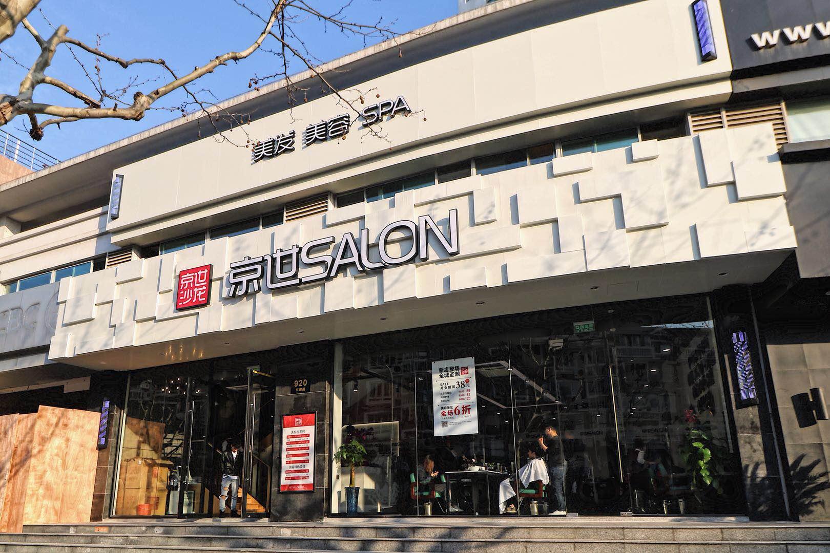 京世沙龙(东建路店)