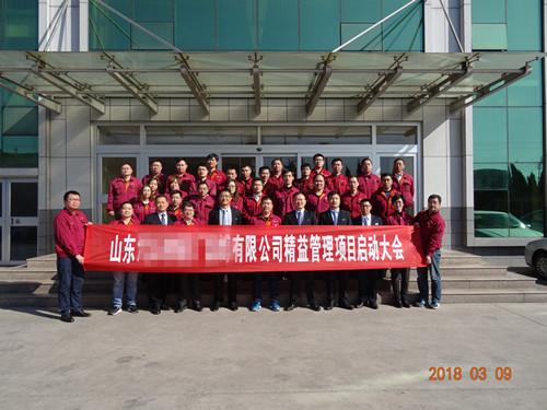 【咨询动态】山东某弹簧厂淄博有限公司精益管理项目启动大会