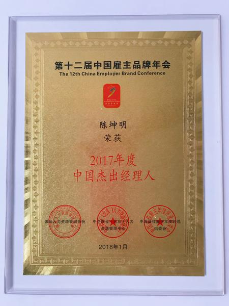2017中国杰出经理人