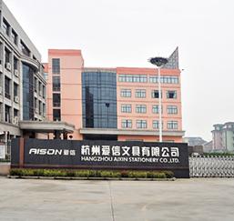 杭州爱信文具有限公司
