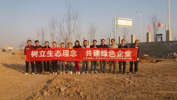 """甘肃国通公司""""3.12植树节""""活动圆满结束"""