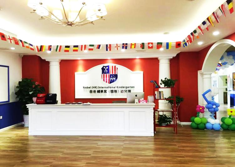 重庆诺贝儿国际幼儿园
