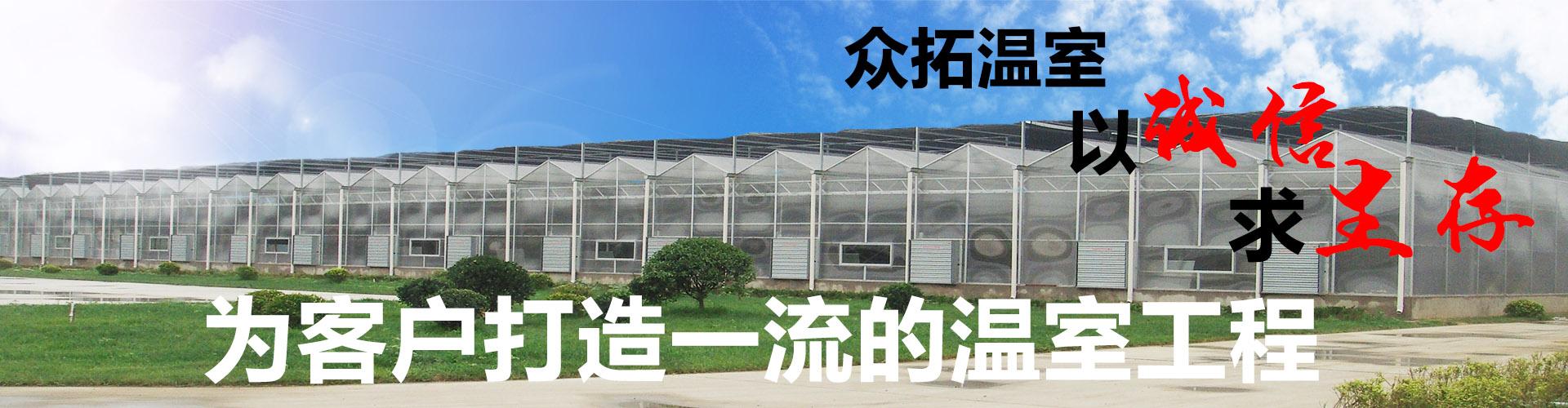 北京温室大棚厂家