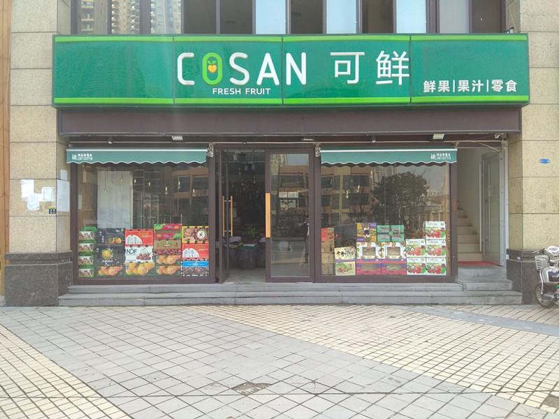 大型小区生鲜超市优转/百货超市