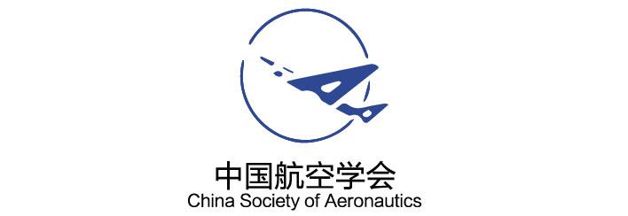 中国航空学会