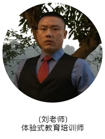 体验式教育培训师--刘老师