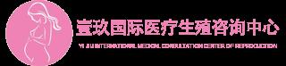 武汉代孕,壹玖国际医疗生殖咨询中心