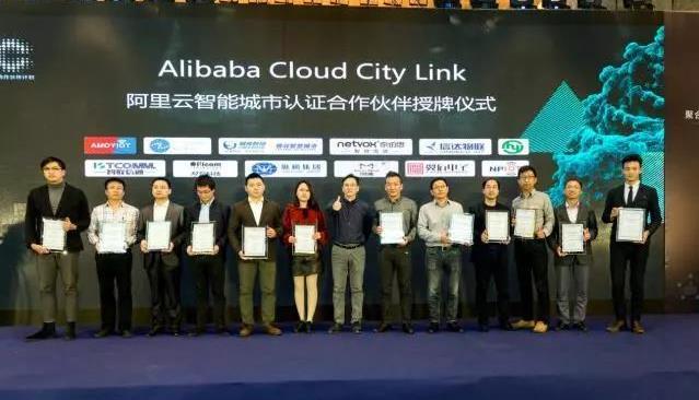 阿里巴巴携手纵横科技打造物联网智慧社区