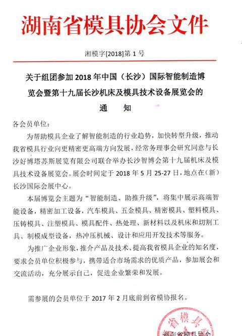 2018长沙智博会与湖南省模具协会达成战略合作
