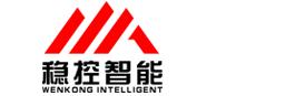 东莞稳控智能技术有限公司